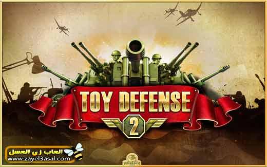 لعبة ابراج الدفاع 2