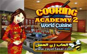 لعبة اكاديمية الطبخ Cooking Academy 2