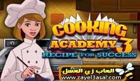 أكاديمية الطبخ 3