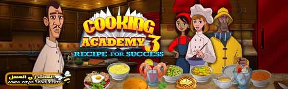 تحميل لعبة أكاديمية الطبخ 3 كاملة للكمبيوتر Cooking Academy 3 برابط مباشر