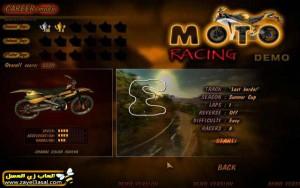 لعبة سباق الدراجات النارية Motoracing لعبة الموتوسيكلات