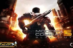 تحميل لعبة مودرن كومبات Modern Combat 5: Blackout للكمبيوتر