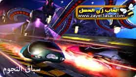 لعبة سباق النجوم Star Racing