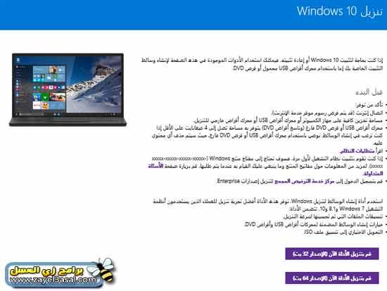 اداة تثبيت ويندوز 10 بشكل مباشر من مايكروسوفت