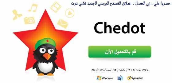 تحميل متصفح الانترنت Chedot Browser