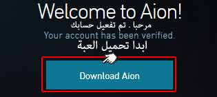 DOWNLOAD-AION-ONLINE