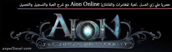 شرح وتحميل لعبة Aion Online أقوى العاب المغامرات والفانتازيا اون لاين