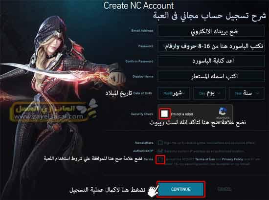 شرح تسجيل حساب مجاني في لعبة Aion Online