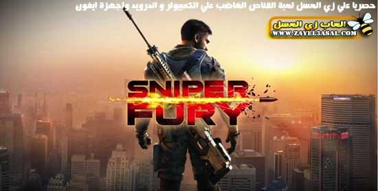 لعبة Sniper Fury القناص الغاضب ، قنص