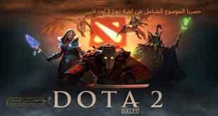 لعبة دوتا DOTA 2 اون لاين