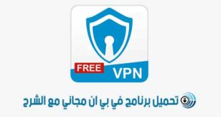 تحميل برنامج VPN