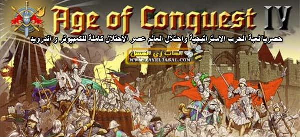 تحميل لعبة حرب استراتيجية Age of Conquest IV عصر الحرب والاحتلال كاملة للكمبيوتر واجهزة اندرويد