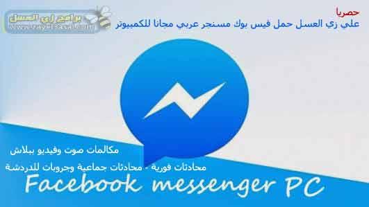 تحميل فيس بوك ماسنجر Facebook Messenger
