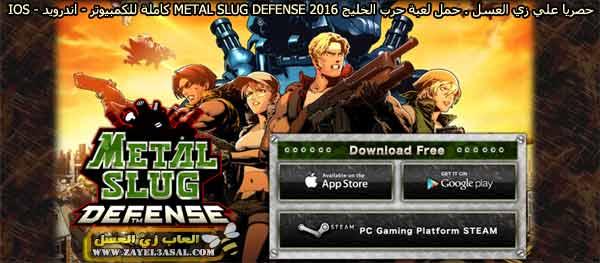 لعبة ميتال سلج الجديدة للكمبيوتر METAL-SLUG-DEFENSE