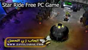 لعبة حرب الفضاء ( رائد الفضاء ) مجانا للكمبيوتر