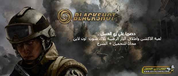 تحميل للعبة الاكشن بلاك شوت حرب المرتزقة اقوى لعبة حرب اون لاين
