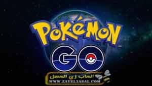 تحميل لعبة بوكيمون جو Pokémon GO
