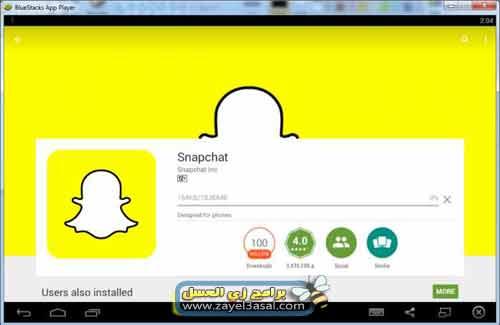 برنامج سناب شات Snapchat For PC للكمبيوتر