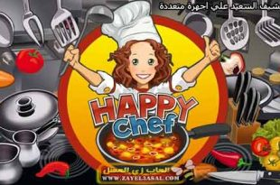 تحميل لعبة الطبخ الشيف السعيد
