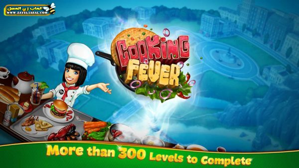 حمى الطهي Cooking Fever