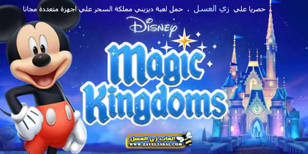 تحميل لعبة ديزني مملكة السحر