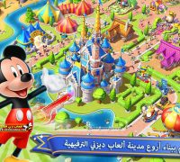 Game-Disney-Magic-Kingdoms-1