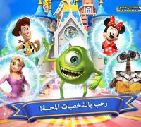 Game-Disney-Magic-Kingdoms-2