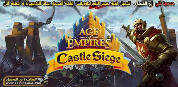 age-of-empires-castle-siege-for-ios-windows-postlogo