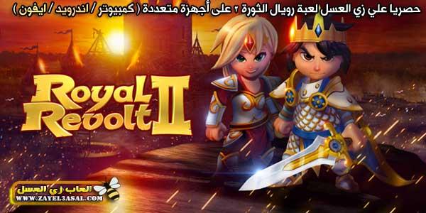 تحميل لعبة حروب استراتيجية Royal Revolt 2 رويال الثورة 2 مجانا