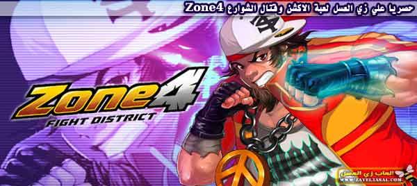لعبة قتال الشوارع Zone4