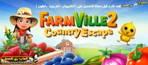 تحميل لعبة فارم فيل FarmVille 2 للكمبيوتر - اندرويد - ايفون مزرعة فارم فيل
