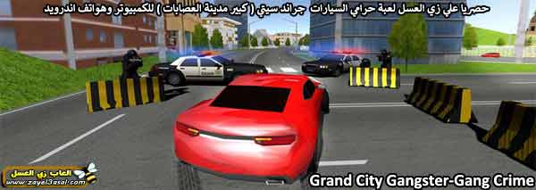 تحميل لعبة جراند سيتي Grand City Gangster-Gang Crime للكمبيوتر + الموبايل