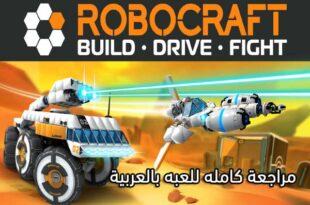 Robocraft بناء مركبات قتال روبوتية مجنونة قابلة للتخصيص ، مراجعة كامله للعبه بالعربية