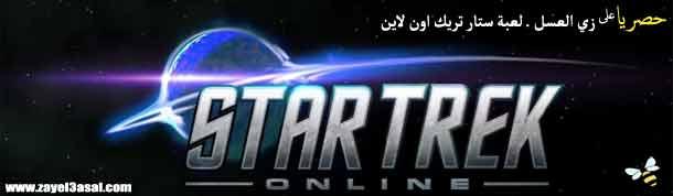 تحميل لعبة ستار تريك كاملة للكمبيوتر برابط مباشر , حرب الفضاء اون لاين , تنزيل Star Trek Online pc شرح و استعراض ، مراجعة