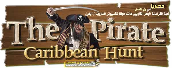 تحميل لعبة القراصنة , حرب سفن , لعبة قراصنة الكاريبي اون لاين