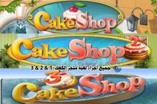 Cake Shop 1 & 2 & 3
