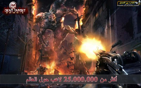 لعبة الهدف الميت Dead Target: Zombies
