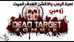 تحميل لعبة الرعب والزومبي Dead Target: Zombies