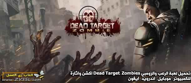 تحميل Dead Target Zombies لعبة الرعب وقنص والزومبي الهدف الميت للكمبيوتر و الجوال
