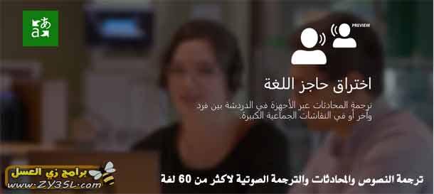برنامج ترجمة