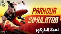 تحميل لعبة باركور Parkour Simulator 3D محاكاة للحقيقة مجانا برابط مباشر للكمبيوتر , موبايل , اندرويد , ايفون