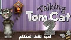 تحميل لعبة القط المتكلم Talking Tom 2
