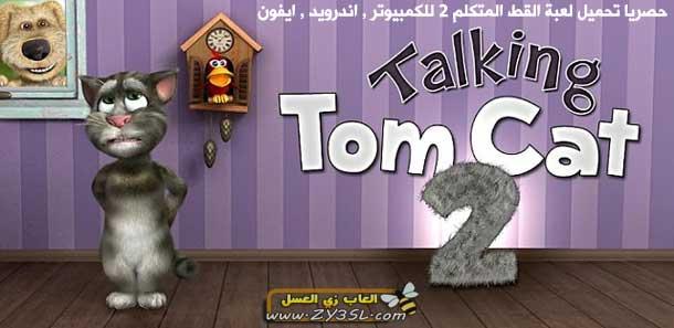 لعبة توم المتكلم 2