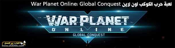 تحميل لعبة حرب الكوكب اون لاين War Planet Online: Global Conquest مجانا برابط مباشر
