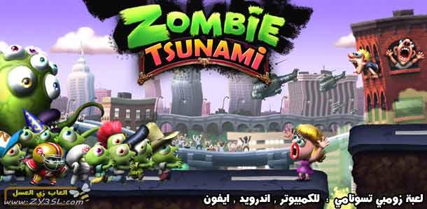 تحميل لعبة زومبي تسونامي Zombie Tsunami للكمبيوتر , اندرويد , ايفون برابط مباشر