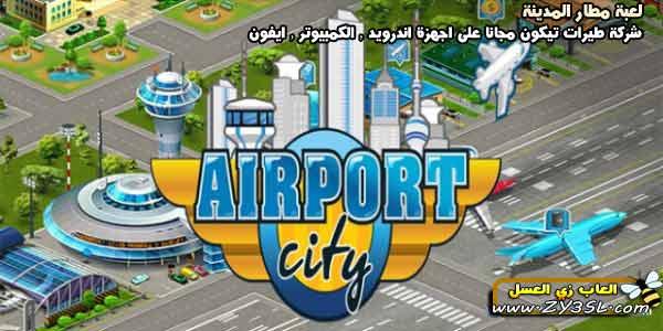 تحميل لعبة مطار المدينة : شركة طيران تيكون Airport City Airline Tycoon للكمبيوتر / اندرويد / ايفون