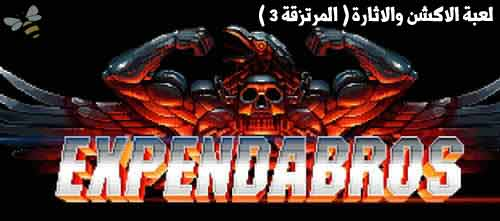 تحميل لعبة المرتزقة The Expendabros للكمبيوتر برابط مباشر