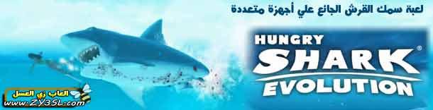 لعبة سمكة القرش Hungry Shark Evolution