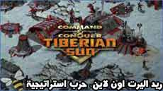 حميل لعبة الحرب الاستراتيجية ريد اليرت اون لاين Command & Conquer Tiberian Sun كوماند اند كونكر برابط مباشر