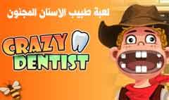 تنزيل لعبة طبيب الأسنان المجنون